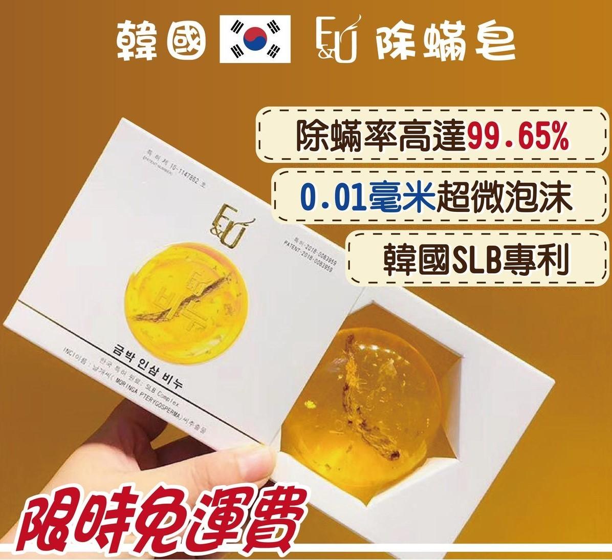 韓國除蟎皂/天然韓方戰痘袪蟎皂