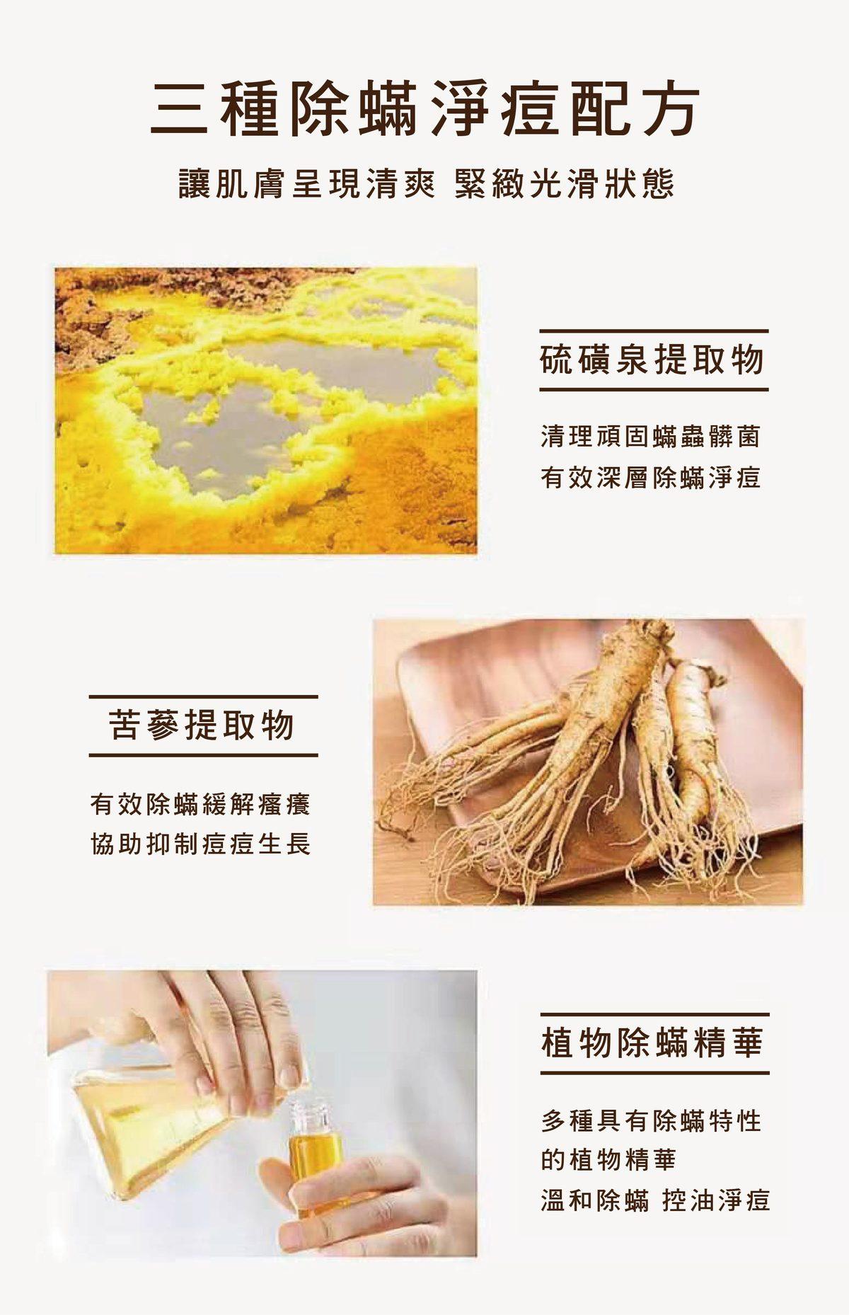 韓國FU金箔苦蔘除螨皂